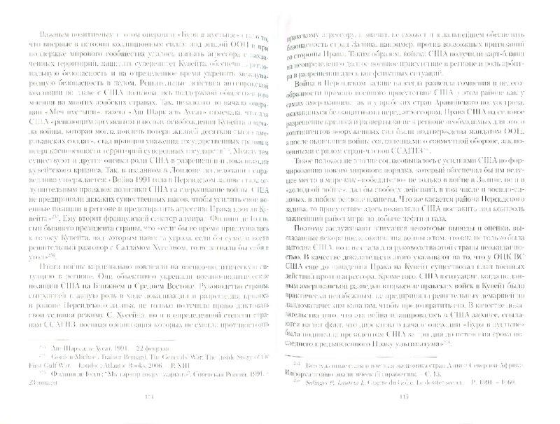 Иллюстрация 1 из 13 для Зигзаги военной политики Саддама Хусейна - Александр Гончаров | Лабиринт - книги. Источник: Лабиринт