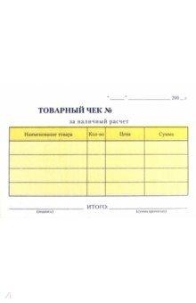 Товарный чек, 2-х слойный самокопирующийся (130050)