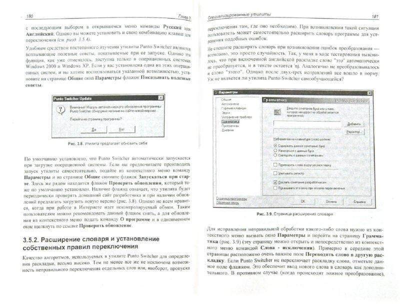 Иллюстрация 1 из 16 для Эффективные приемы набора и редактирования текста - Михаил Попов | Лабиринт - книги. Источник: Лабиринт