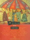 Антология сетевой поэзии. Том 9. Рассказы под зонтом