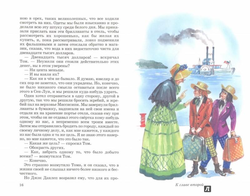 Иллюстрация 1 из 5 для Том Сойер - сыщик - Марк Твен   Лабиринт - книги. Источник: Лабиринт