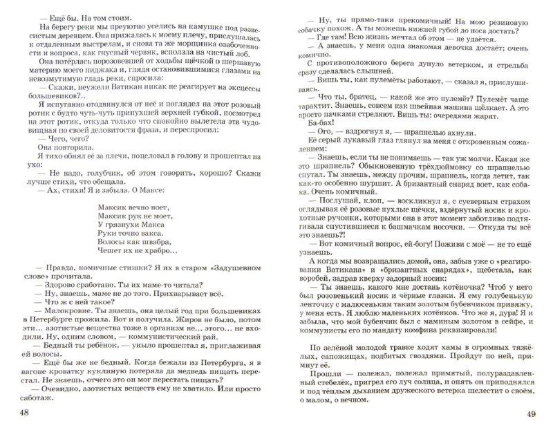Иллюстрация 1 из 12 для Юмористические рассказы - Аверченко, Черный, Тэффи | Лабиринт - книги. Источник: Лабиринт