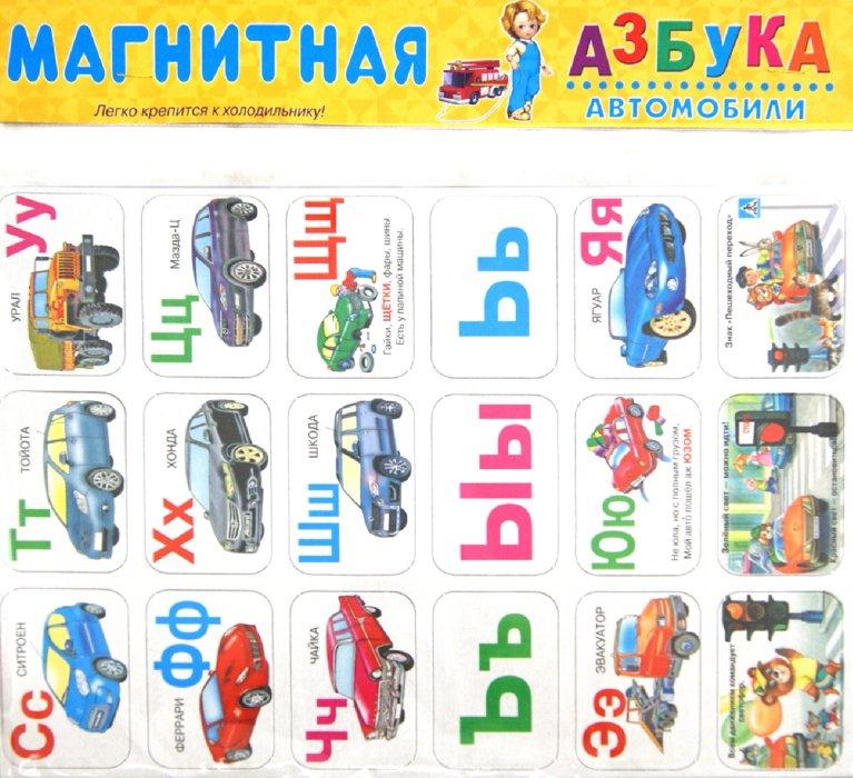 Иллюстрация 1 из 6 для Азбука. Автомобили | Лабиринт - игрушки. Источник: Лабиринт