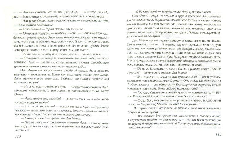 Иллюстрация 1 из 16 для Подарок судьбы - Ирина Семина | Лабиринт - книги. Источник: Лабиринт