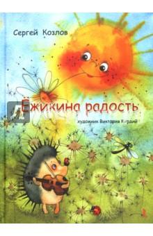 Купить Ёжикина радость, Речь, Сказки отечественных писателей