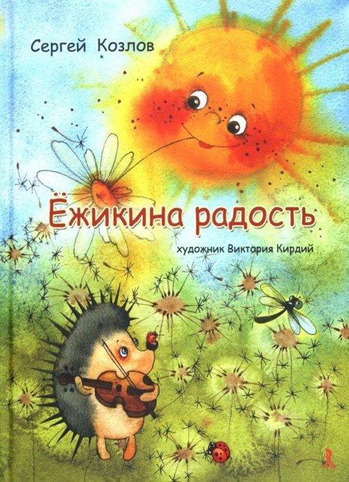 Иллюстрация 1 из 97 для Ёжикина радость - Сергей Козлов | Лабиринт - книги. Источник: Лабиринт