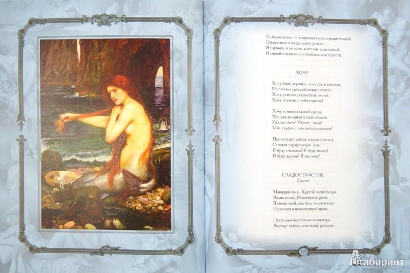 Иллюстрация 1 из 28 для Нескромные стихи - Кожевников, Линдберг | Лабиринт - книги. Источник: Лабиринт
