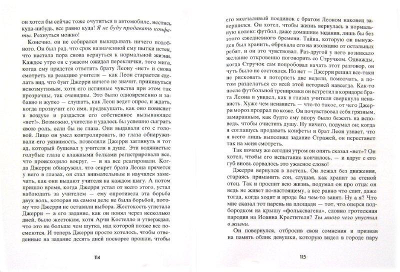 Иллюстрация 1 из 18 для Шоколадная война - Роберт Кормье | Лабиринт - книги. Источник: Лабиринт