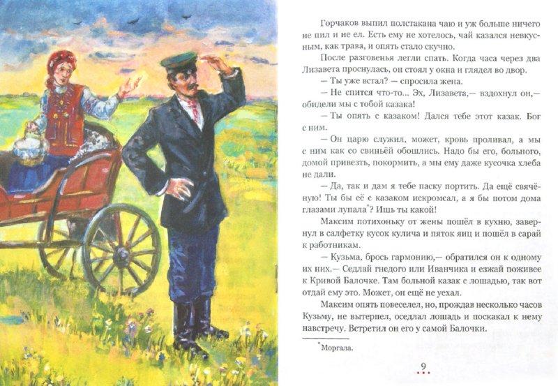 Иллюстрация 1 из 14 для Казак. Пасхальный рассказ - Антон Чехов   Лабиринт - книги. Источник: Лабиринт