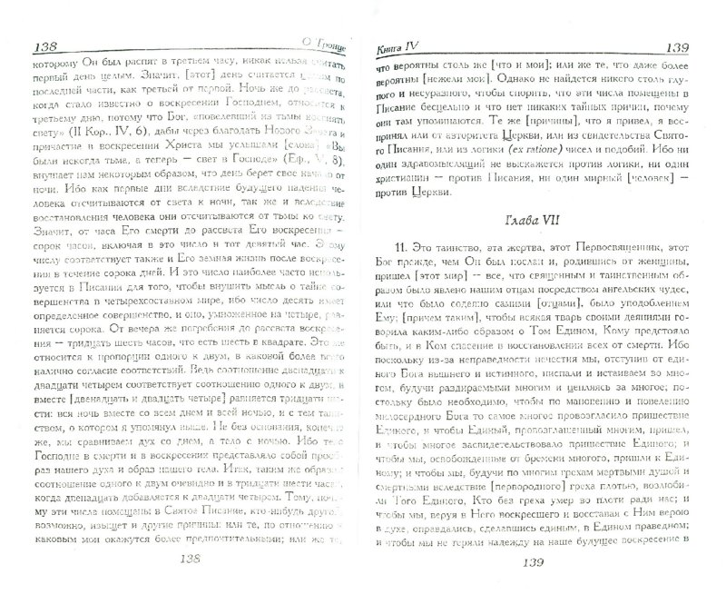 Иллюстрация 1 из 13 для О Троице. В 2-х частях - Августин Блаженный | Лабиринт - книги. Источник: Лабиринт