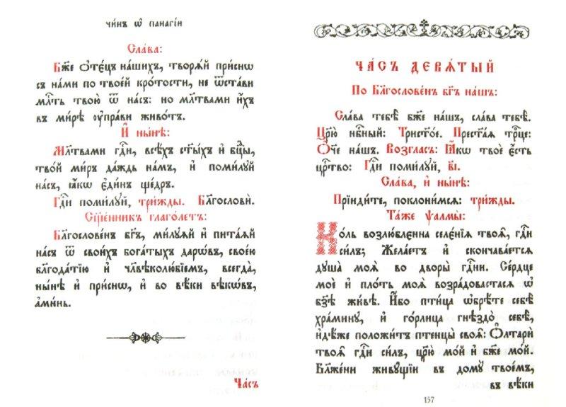 Иллюстрация 1 из 4 для Часослов на церковнославянском языке | Лабиринт - книги. Источник: Лабиринт