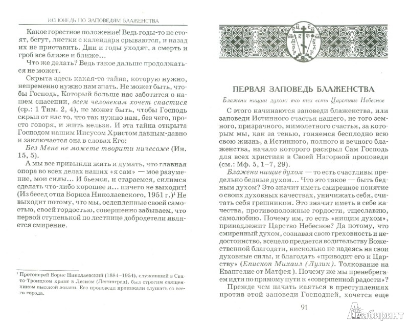 Иллюстрация 1 из 5 для Опыт построения исповеди: Пастырские беседы о покаянии в дни Великого поста - Иоанн Архимандрит   Лабиринт - книги. Источник: Лабиринт