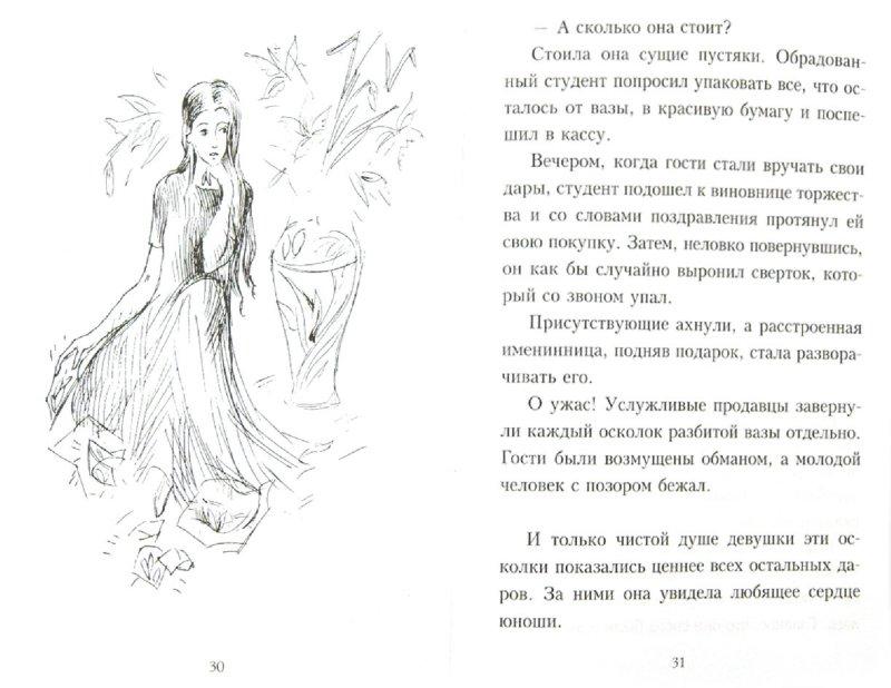 Иллюстрация 1 из 13 для Детям о душе - Борис Ганаго | Лабиринт - книги. Источник: Лабиринт