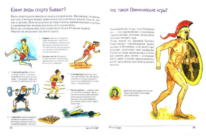 Иллюстрация 1 из 6 для Шпаргалки для родителей. Ответы на детские вопросы. Книга 2 - Л. Михайлова | Лабиринт - книги. Источник: Лабиринт