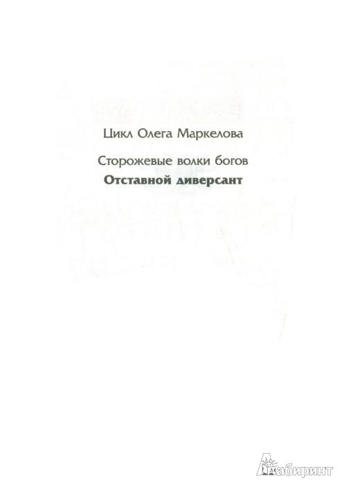 Иллюстрация 1 из 2 для Отставной диверсант - Олег Маркелов | Лабиринт - книги. Источник: Лабиринт