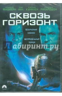 Сквозь горизонт (DVD)