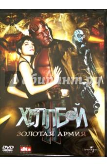 Zakazat.ru: Хеллбой 2. Золотая армия (DVD). дельТоро Гильермо