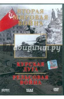 Вторая Мировая. Курская дуга. Рельсовая война (DVD)