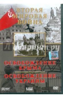 Вторая мировая война. Освобождение Крыма. Освобождение Украины (DVD)