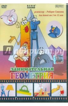 Занимательная геометрия (DVD) чиполлино заколдованный мальчик сборник мультфильмов 3 dvd полная реставрация звука и изображения