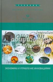 Экономика и управление инновациями. Учебник отсутствует экономика и управление проблемы решения 03 2015