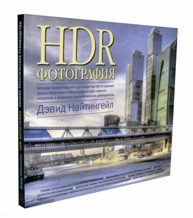 Иллюстрация 1 из 31 для HDR-фотография. Полное практическое руководство по созданию ярких творческих фотографий - Дэвид Найтингейл | Лабиринт - книги. Источник: Лабиринт