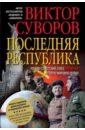 Суворов Виктор Последняя республика + Краткий русско-немецкий военный разговорник