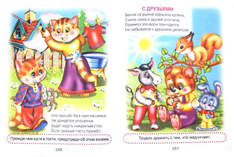 Иллюстрация 1 из 44 для Большая книга знаний - Смирнов, Комзалова   Лабиринт - книги. Источник: Лабиринт