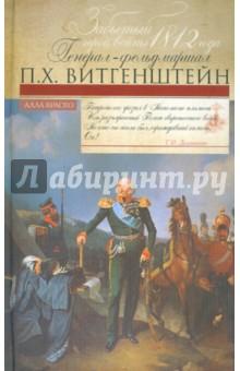 Забытый герой войны 1812 года генерал-фельдмаршал П.Х. Витгенштейн