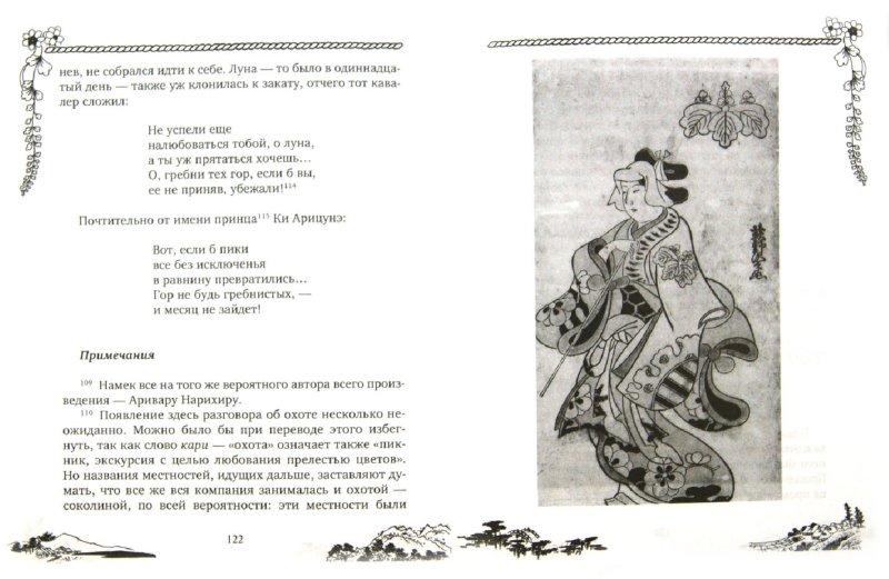 Иллюстрация 1 из 8 для Исэ моногатари: древнеяпонская лирическая повесть | Лабиринт - книги. Источник: Лабиринт