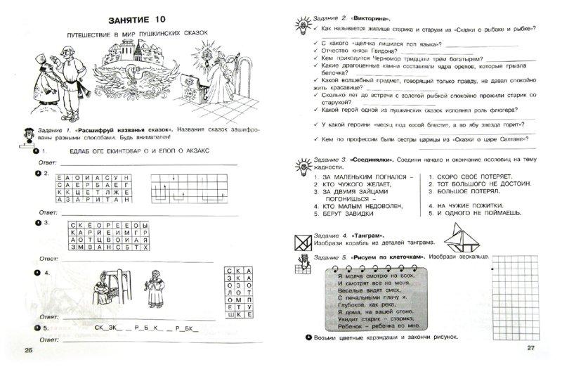 36 занятий для будущих отличников 2 класс ответы гдз