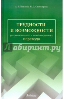 Трудности и возможности русско-немецкого и немецко-русского перевода. Справочник