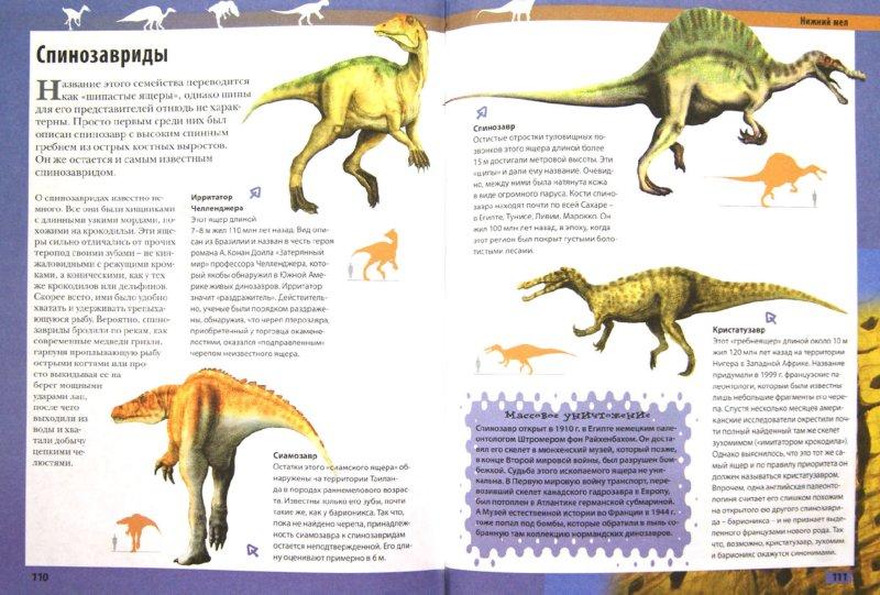Иллюстрация 1 из 17 для Мир динозавров. Энциклопедия - Суиа, Люф | Лабиринт - книги. Источник: Лабиринт