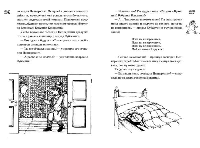 Иллюстрация 1 из 7 для Семь суббот на неделе - Пауль Маар | Лабиринт - книги. Источник: Лабиринт