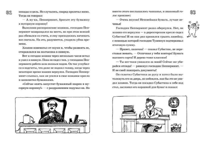 Иллюстрация 2 из 7 для Семь суббот на неделе - Пауль Маар | Лабиринт - книги. Источник: Лабиринт