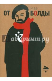 Мякишев Евгений » Болдуман. От Болды
