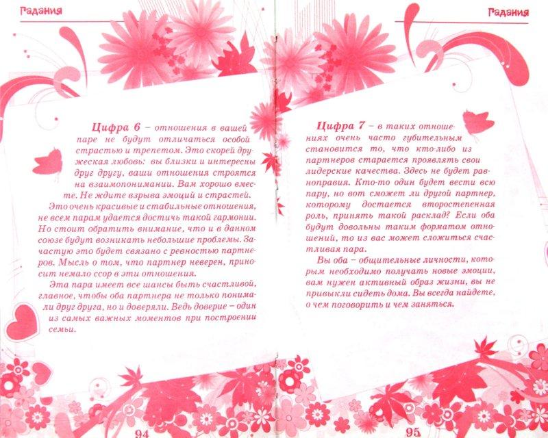 Иллюстрация 1 из 7 для 100 гаданий для девочек | Лабиринт - книги. Источник: Лабиринт