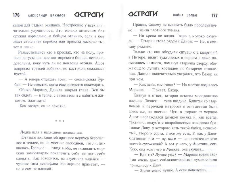 Иллюстрация 1 из 28 для Война зомби - Александр Шакилов | Лабиринт - книги. Источник: Лабиринт