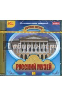 Лучшие музеи. Русский музей (CDpc) русский музей императора александра iii