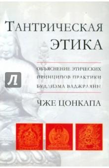 Тантрическая этика. Объяснение этических принципов практики буддизма ваджраяны
