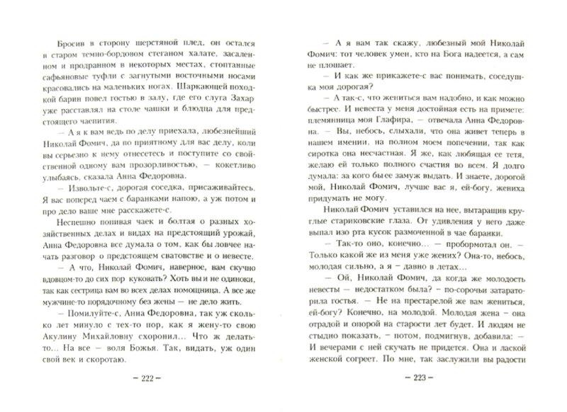 Иллюстрация 1 из 14 для Глаша - Лана Ланитова | Лабиринт - книги. Источник: Лабиринт