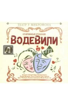 Старинные русские водевили (CDmp3) behringer mic100 tube microphone amplifier запись звука теплая магнитная запись концерта в прямом эфире