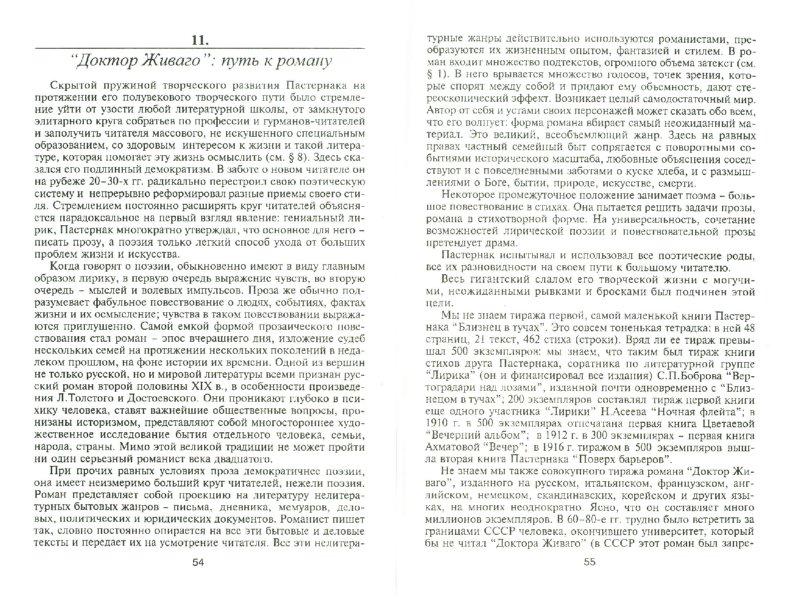 Иллюстрация 1 из 5 для Пастернак - Вадим Баевский | Лабиринт - книги. Источник: Лабиринт