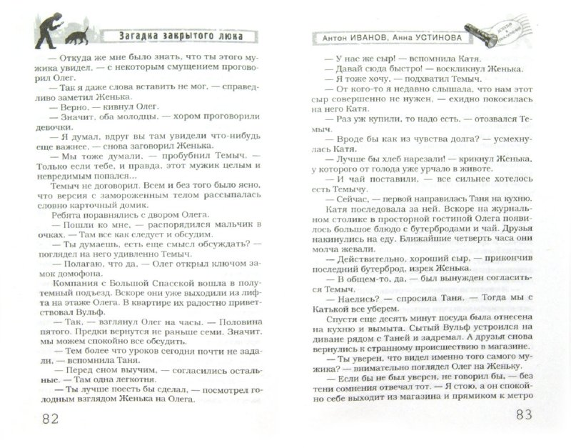 Иллюстрация 1 из 2 для Загадка закрытого люка - Иванов, Устинова | Лабиринт - книги. Источник: Лабиринт