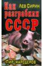 Сирин Лев Как разграбили СССР. Пир мародеров