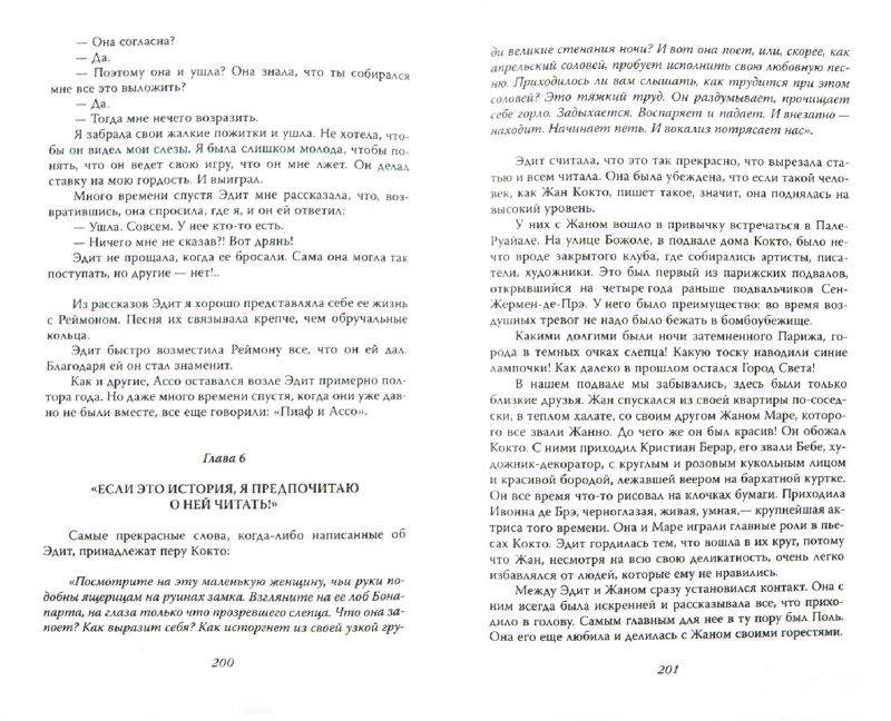 "Иллюстрация 1 из 10 для ""Воробышек"" на балу удачи - Пиаф, Блистэн, Берто | Лабиринт - книги. Источник: Лабиринт"