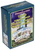 Тайные предсказания большой колоды Мадам Ленорман (54 карты + книга)