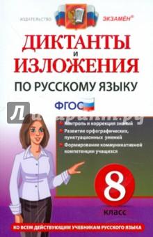 Русский язык. 8 класс. Диктанты и изложения. ФГОС
