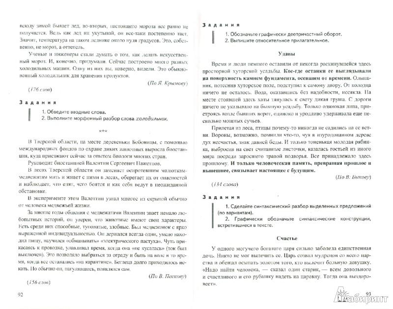 Иллюстрация 1 из 6 для Русский язык. 8 класс. Диктанты и изложения. ФГОС - Демина, Роговик | Лабиринт - книги. Источник: Лабиринт