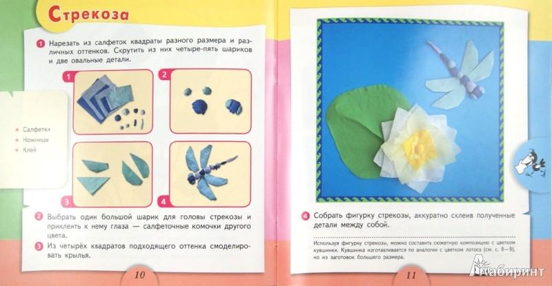 Иллюстрация 1 из 8 для Бумажные фантазии. Встреча весны. Пособие для детей 4-7 лет - З. Сизова | Лабиринт - книги. Источник: Лабиринт